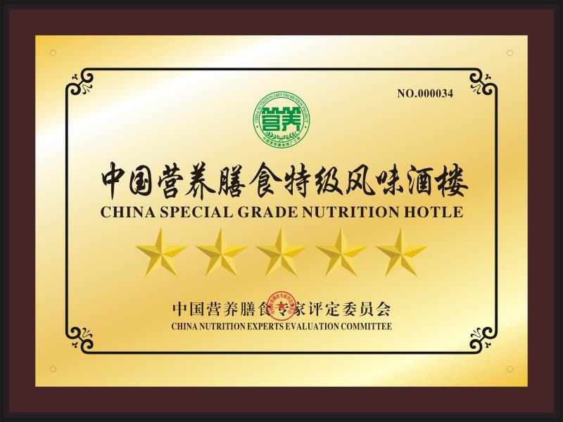 中国营养膳食特级风味酒楼