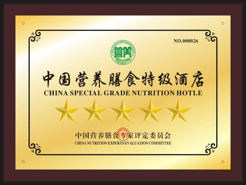中国营养膳食特级酒店