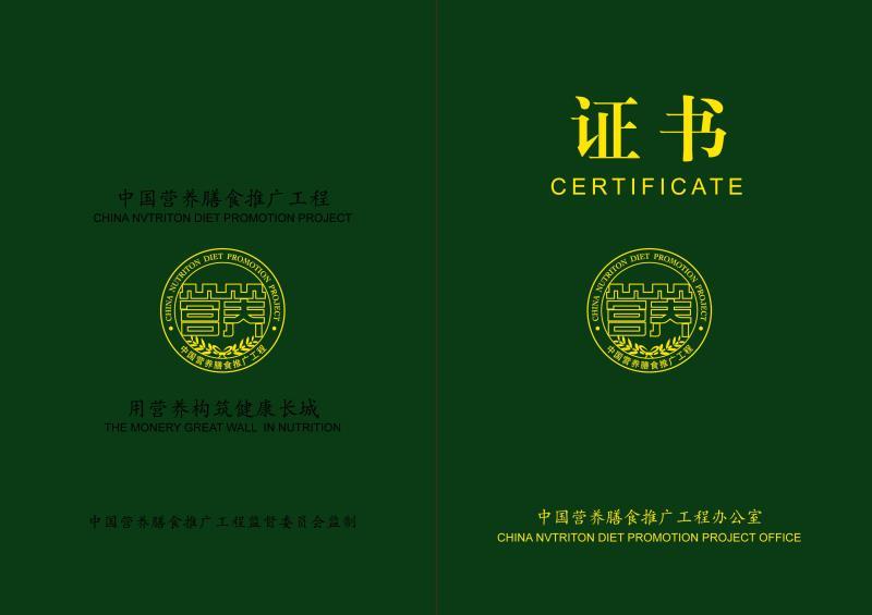 中国营养膳食证书