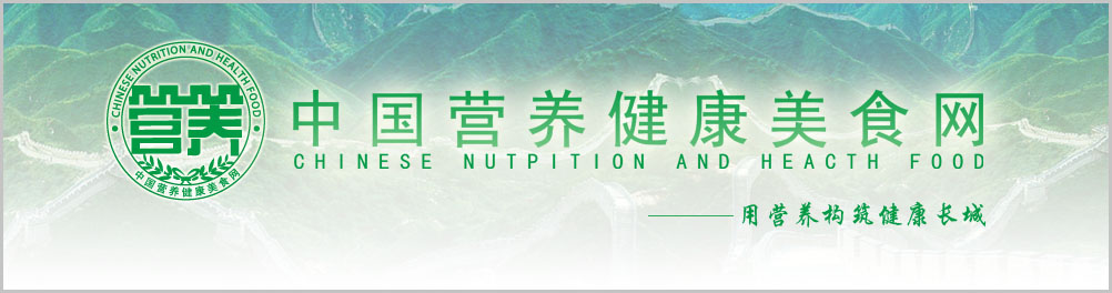 中国营养健康美食网