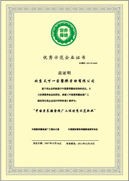 优秀示范企业证书